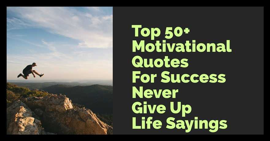 Motivational Quotes For Success Never Give Up Life Sayings DailyFunnyQuote